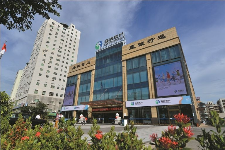 海南银行总部大楼
