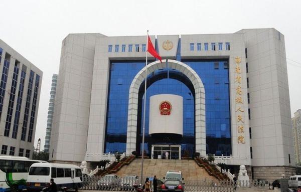 海南省高级人民法院